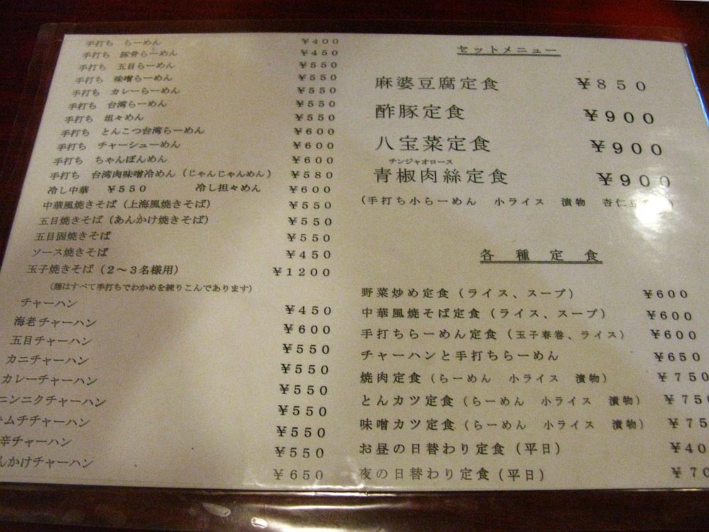 2017_10_18高岳:中華料理 南海園15