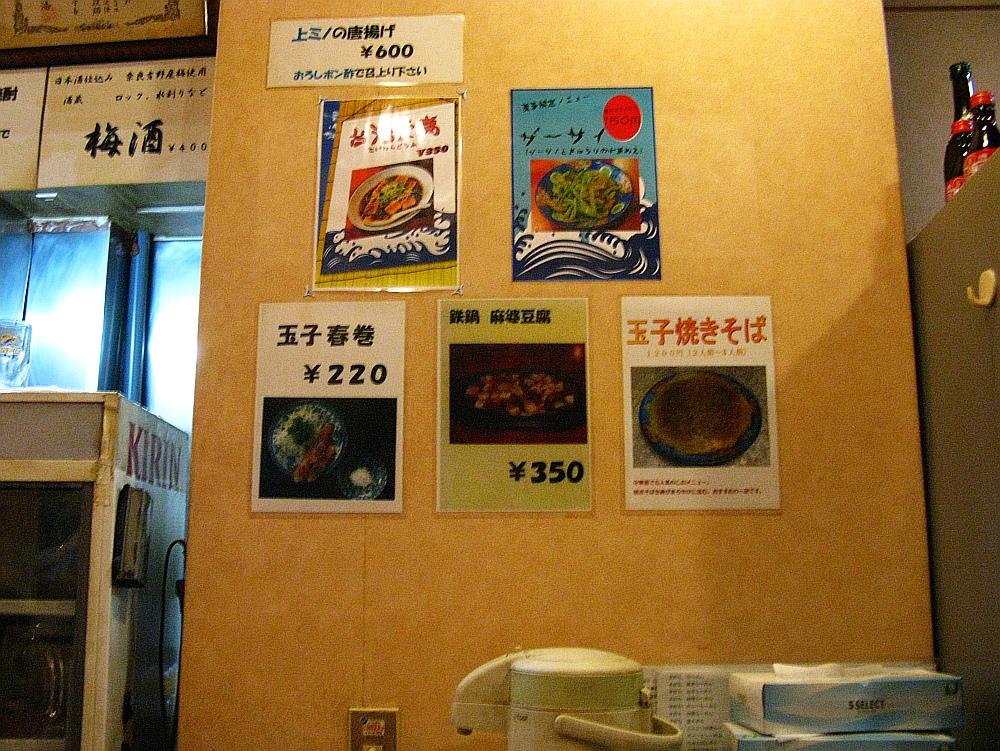 2017_10_18高岳:中華料理 南海園50