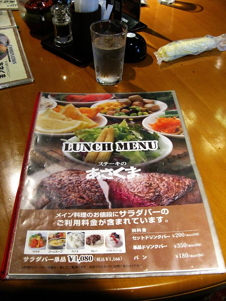 2017_10_28ステーキ&ハンバーグのあさくま 藤ヶ丘ドイツ館024