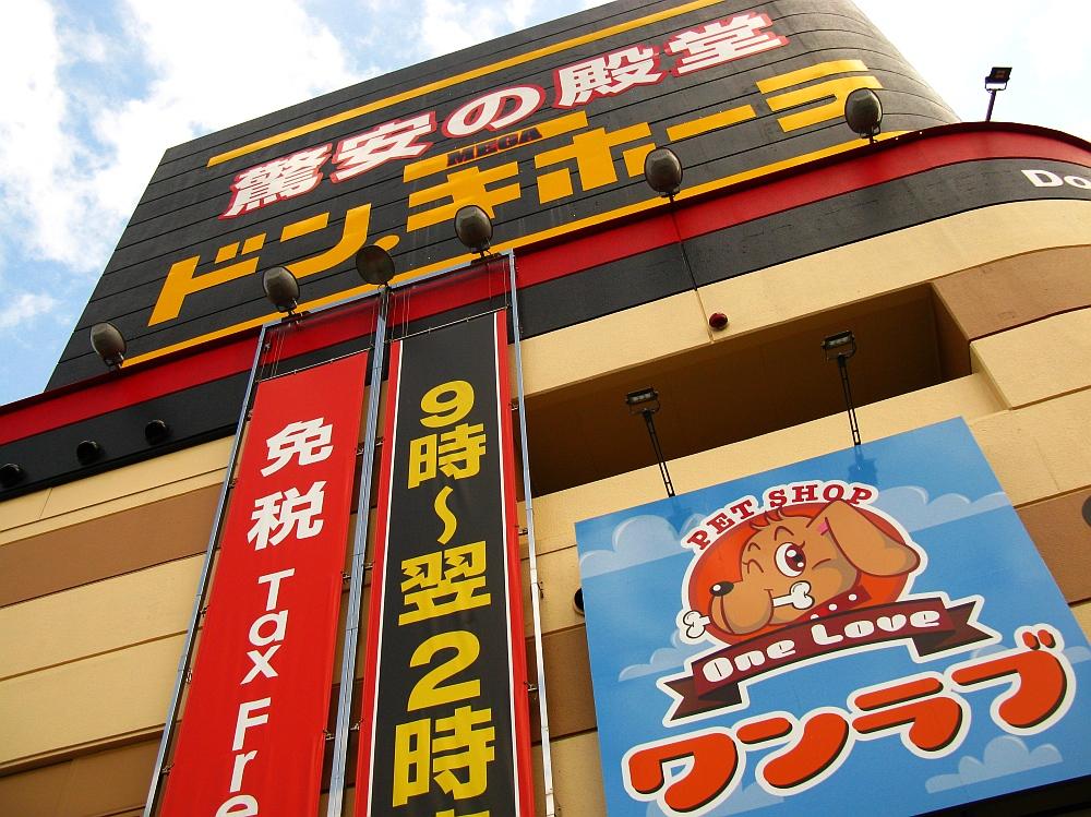 2017_10_09 B 春日井 MEGAドンキホーテ03
