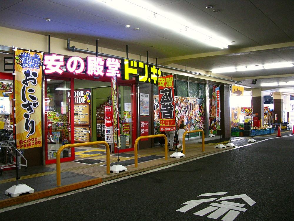 2017_10_09 B 春日井 MEGAドンキホーテ04