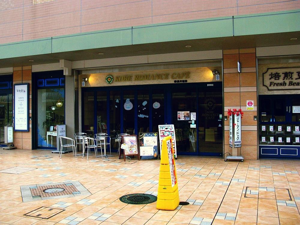 2017_10_20三田:長井珈琲 KOBE ROMANCE CAFE 三田駅前店01