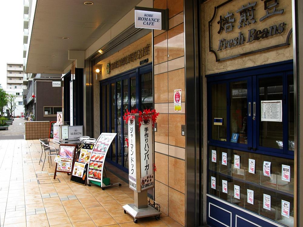 2017_10_20三田:長井珈琲 KOBE ROMANCE CAFE 三田駅前店02