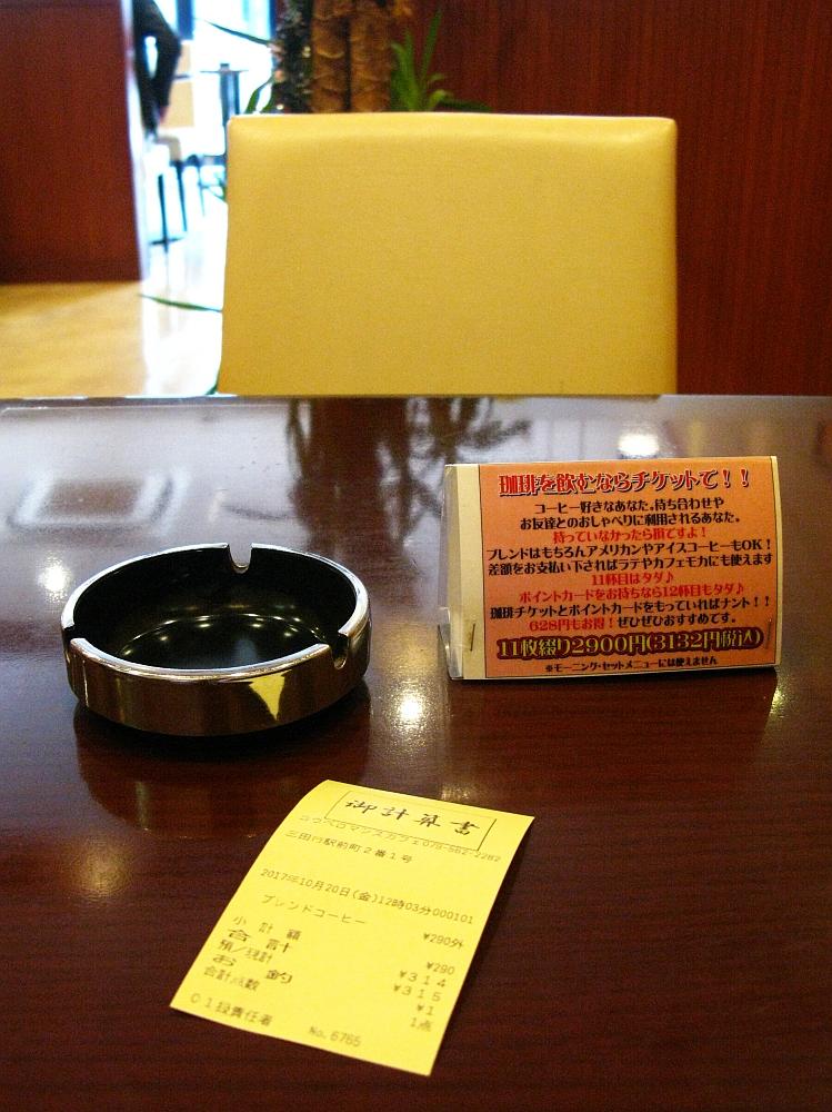 2017_10_20三田:長井珈琲 KOBE ROMANCE CAFE 三田駅前店11