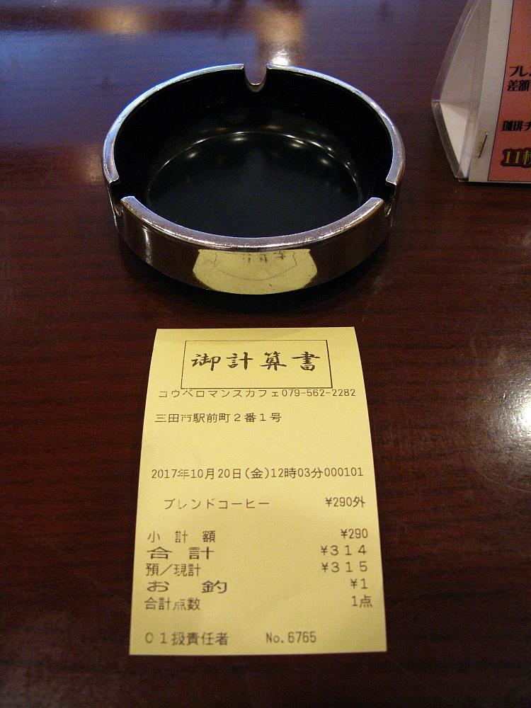 2017_10_20三田:長井珈琲 KOBE ROMANCE CAFE 三田駅前店12