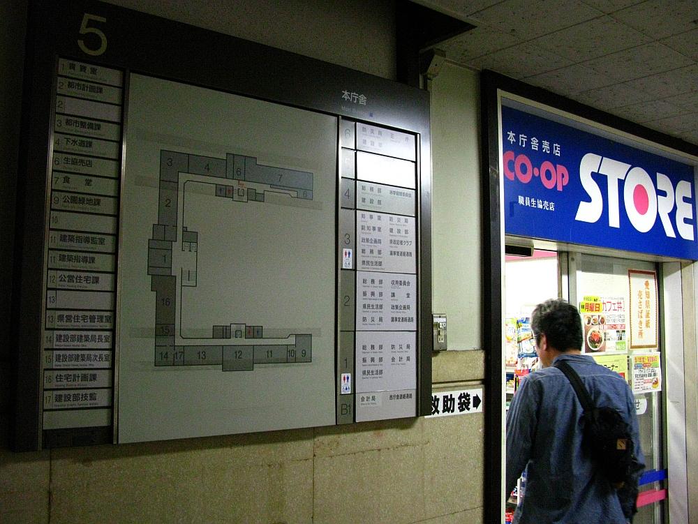 2017_11_03愛知県庁:本庁舎売店・職員生協売店 COOP STORE02