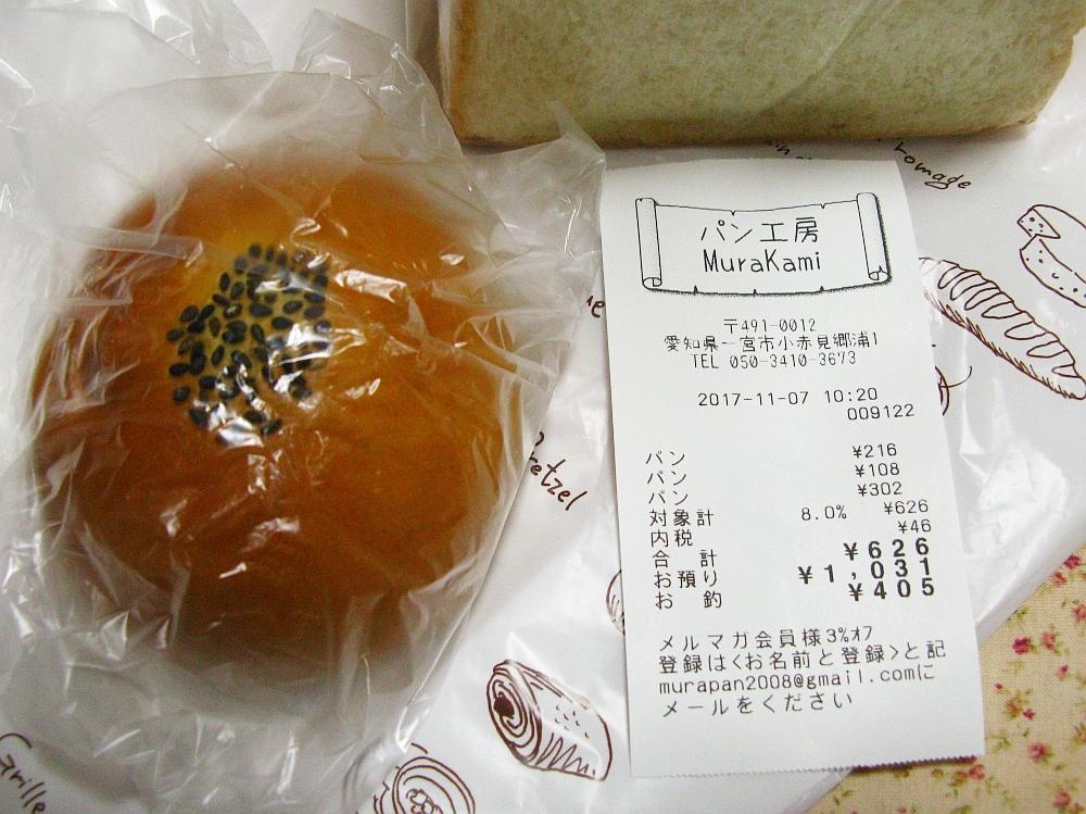 2017_11_07一宮:パン工房 Murakami03