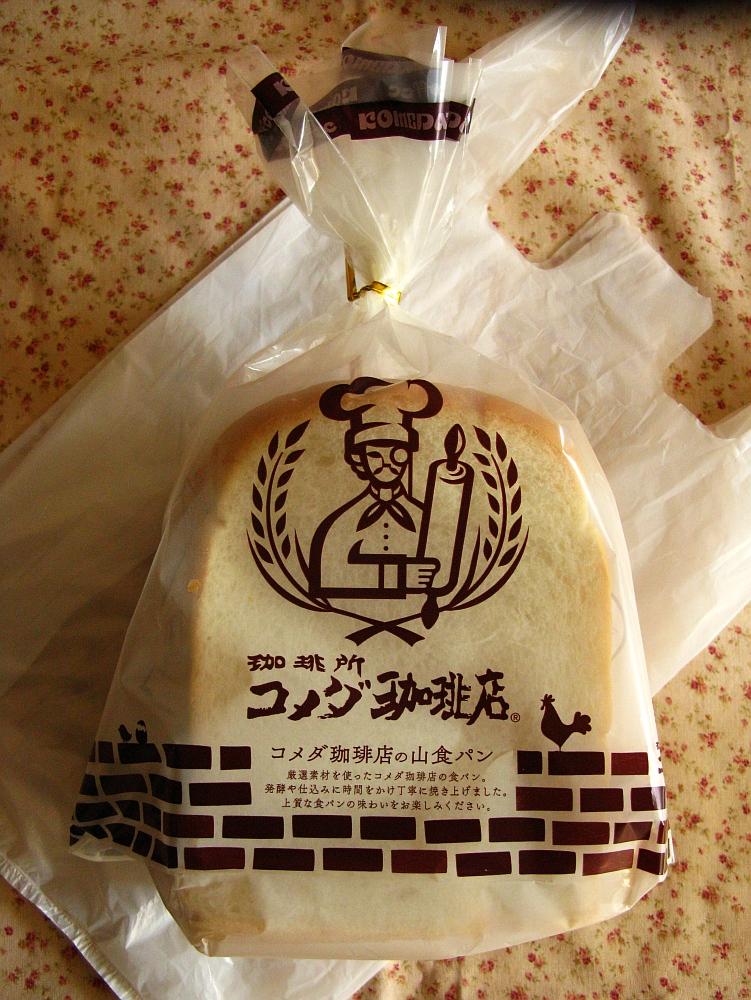 2017_11_11コメダ珈琲店 メッツ大曽根店 山食パン02