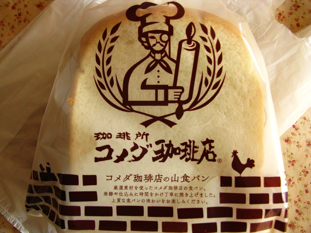 2017_11_11コメダ珈琲店 メッツ大曽根店 山食パン03