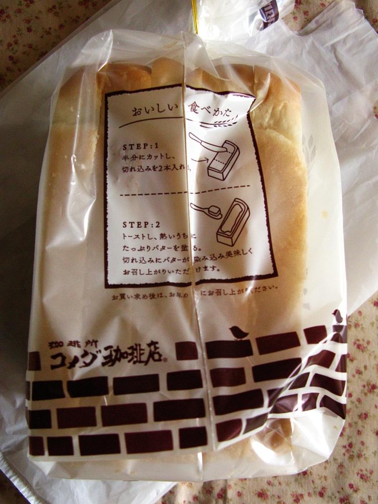 2017_11_11コメダ珈琲店 メッツ大曽根店 山食パン05
