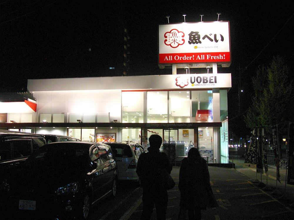 2017_11_09黒川:Genki Sushi 魚べい01