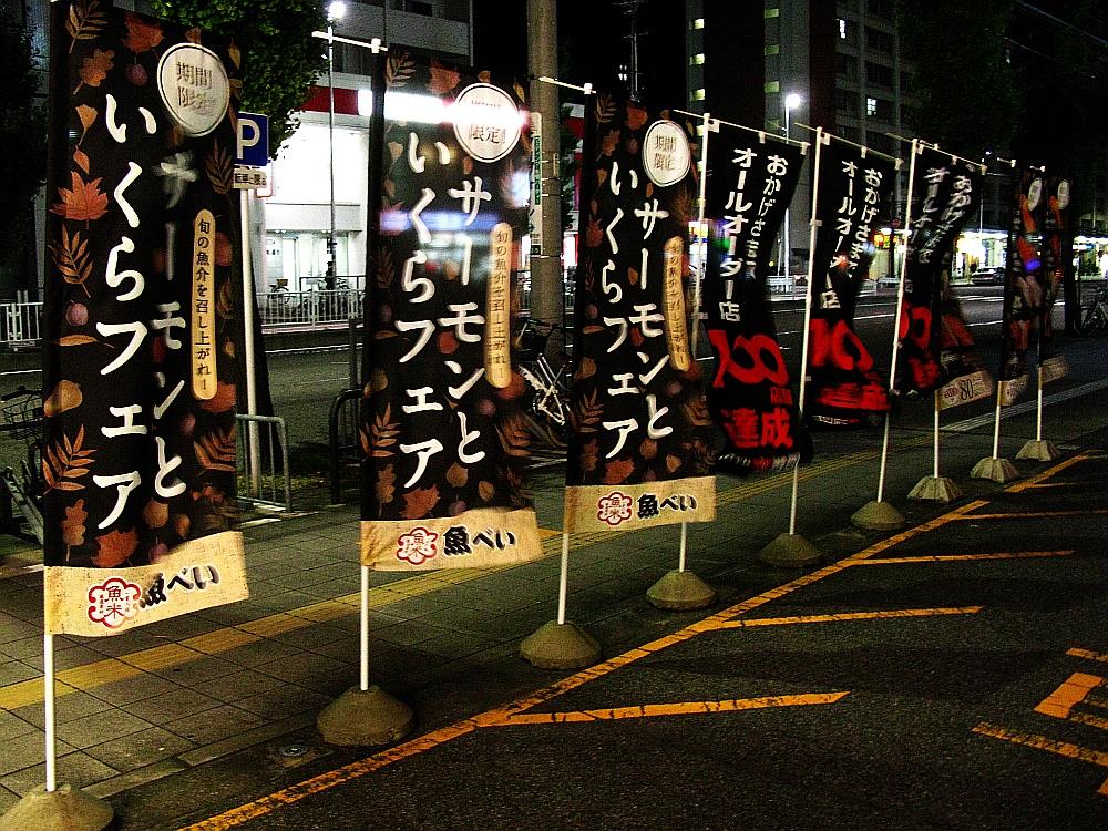 2017_11_09黒川:Genki Sushi 魚べい02