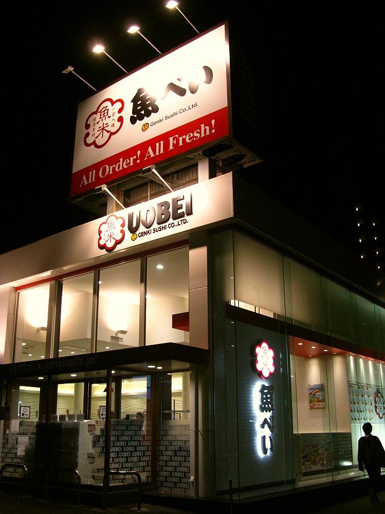2017_11_09黒川:Genki Sushi 魚べい03
