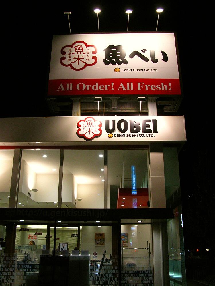 2017_11_09黒川:Genki Sushi 魚べい04