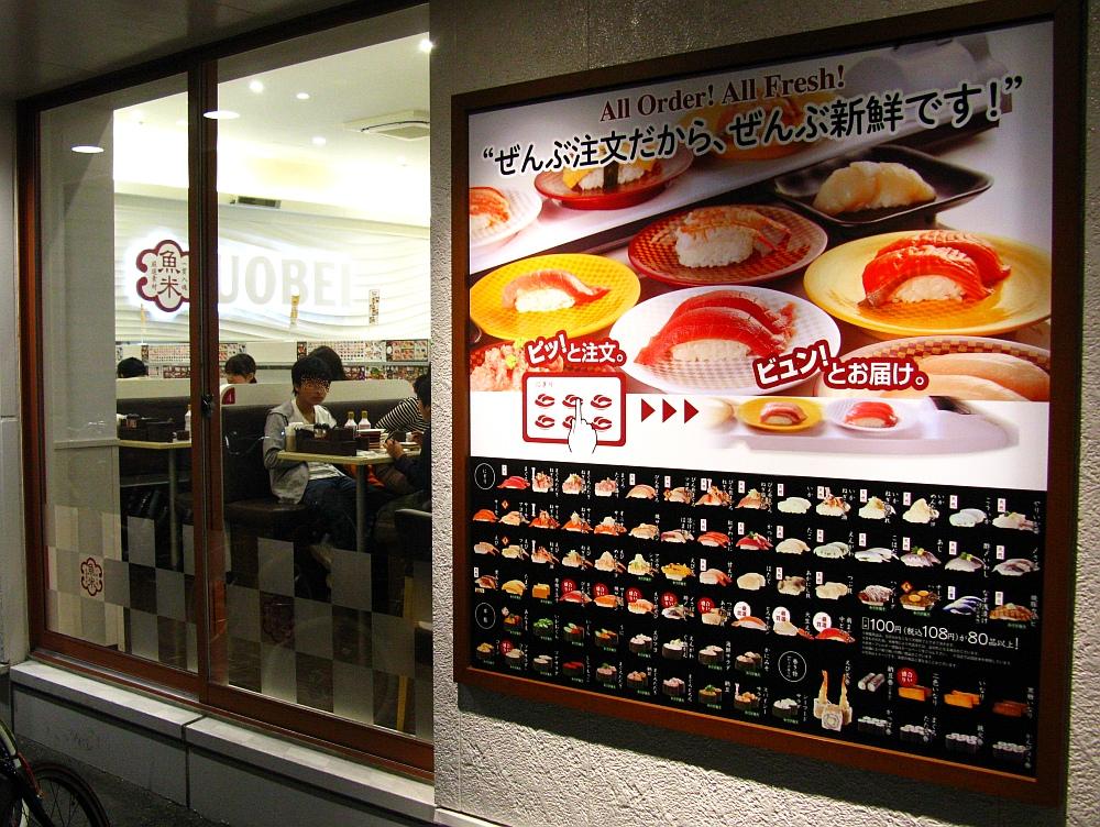 2017_11_09黒川:Genki Sushi 魚べい05