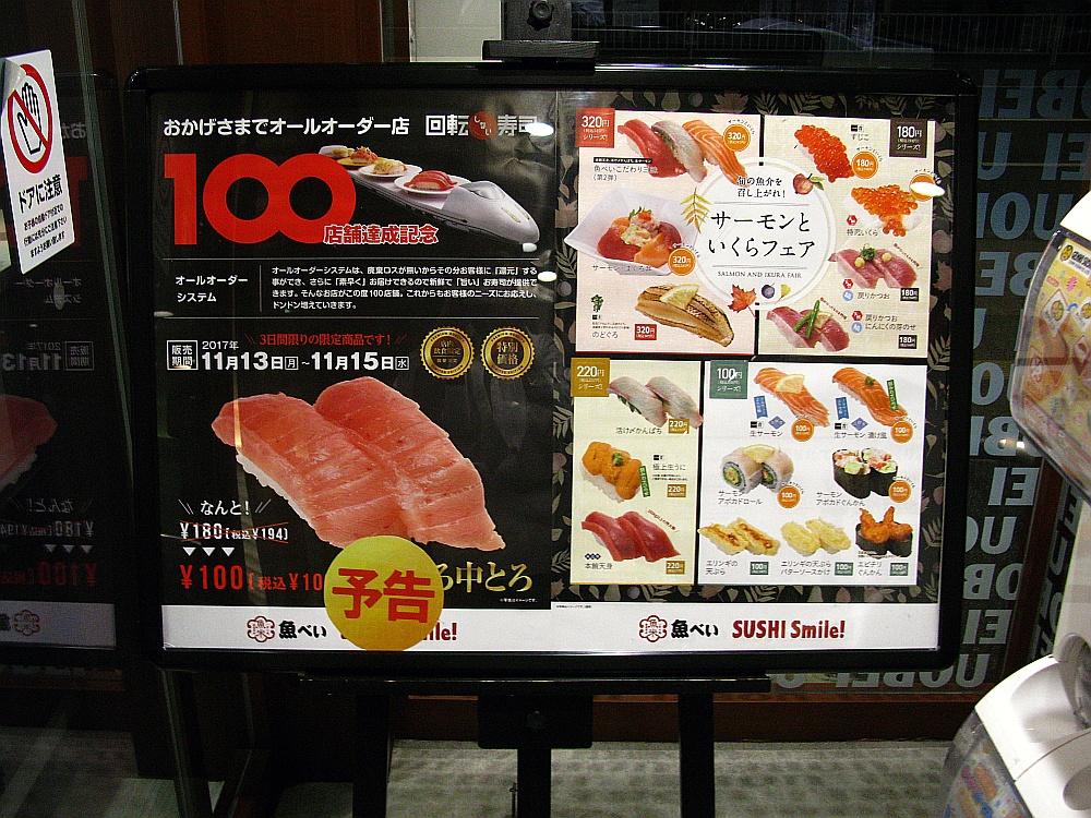 2017_11_09黒川:Genki Sushi 魚べい06