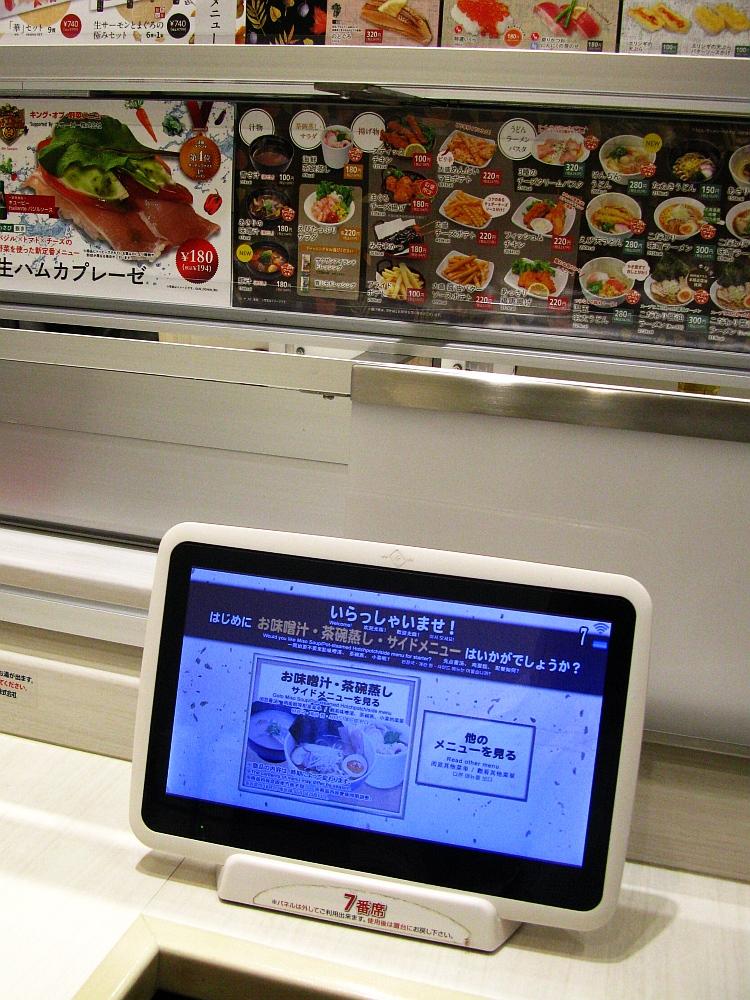 2017_11_09黒川:Genki Sushi 魚べい10