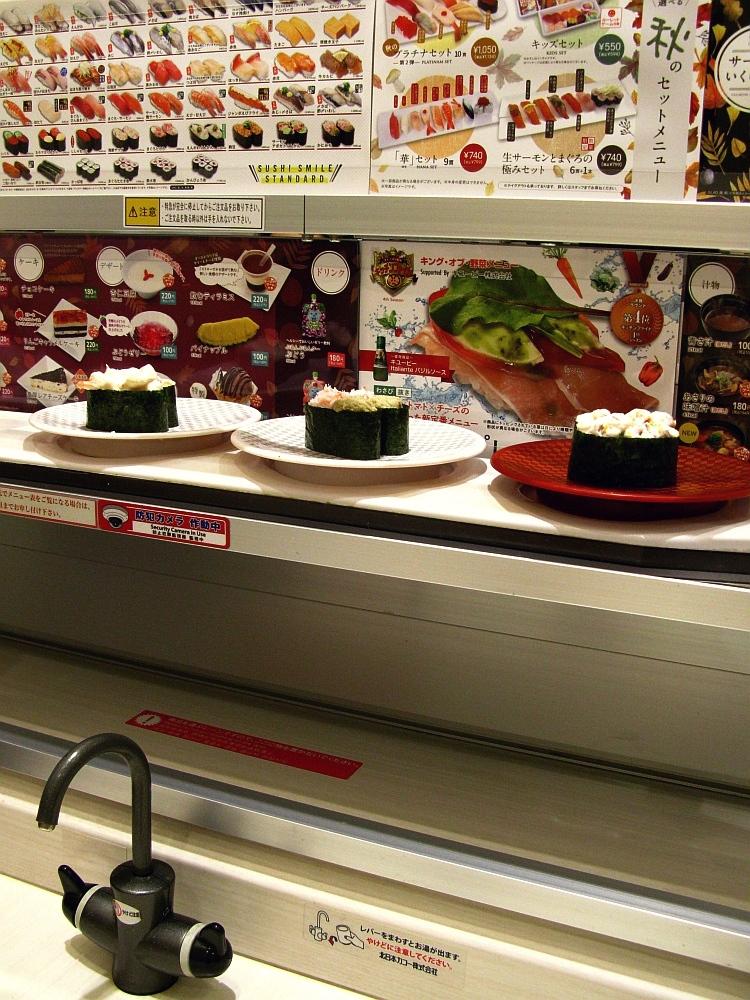 2017_11_09黒川:Genki Sushi 魚べい11