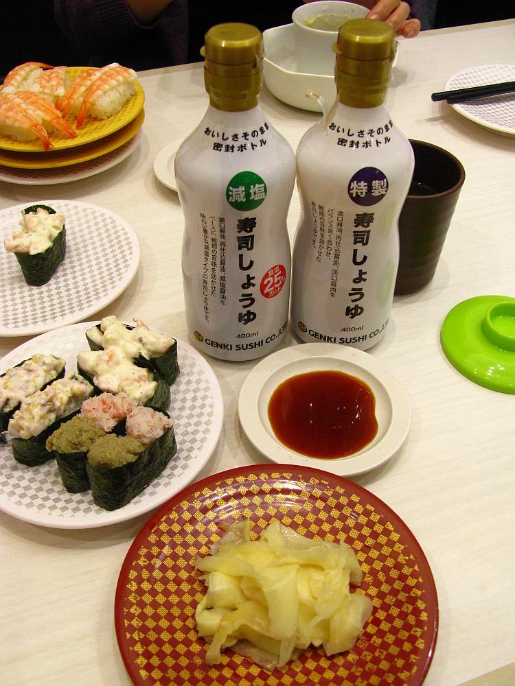2017_11_09黒川:Genki Sushi 魚べい16