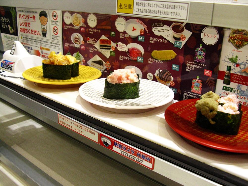 2017_11_09黒川:Genki Sushi 魚べい19