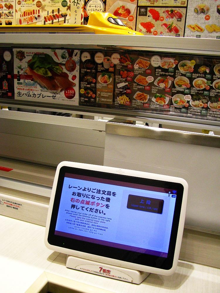 2017_11_09黒川:Genki Sushi 魚べい20