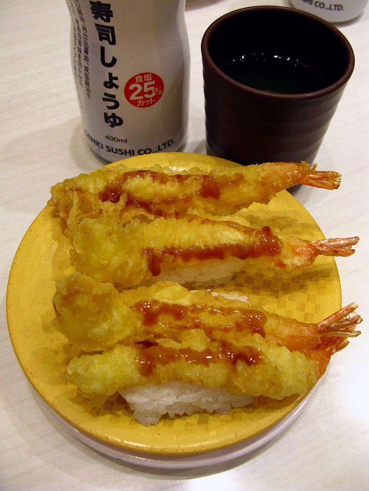 2017_11_09黒川:Genki Sushi 魚べい27