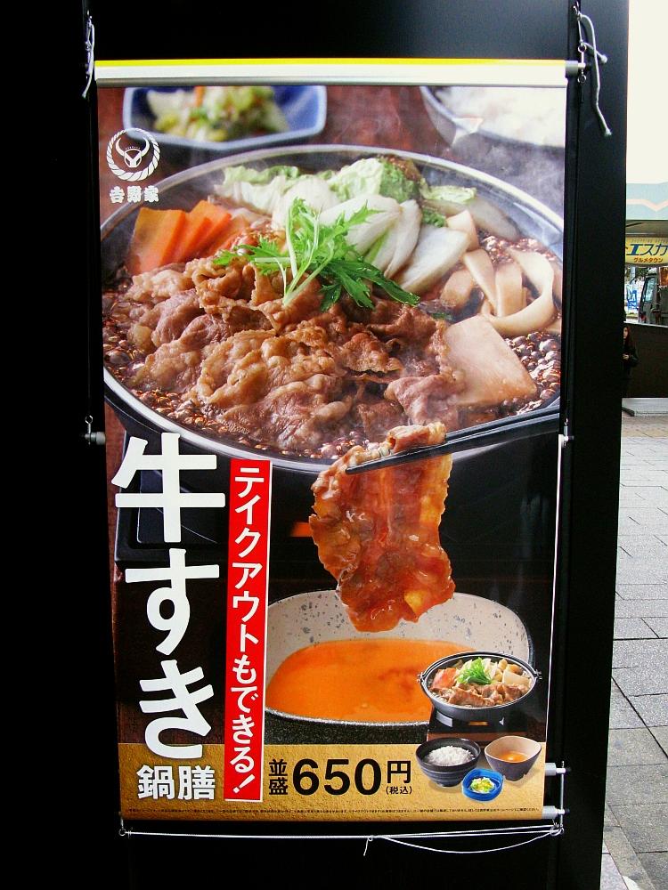 2017_12_12名駅:吉野家 名駅太閤通口店 牛すき鍋膳04