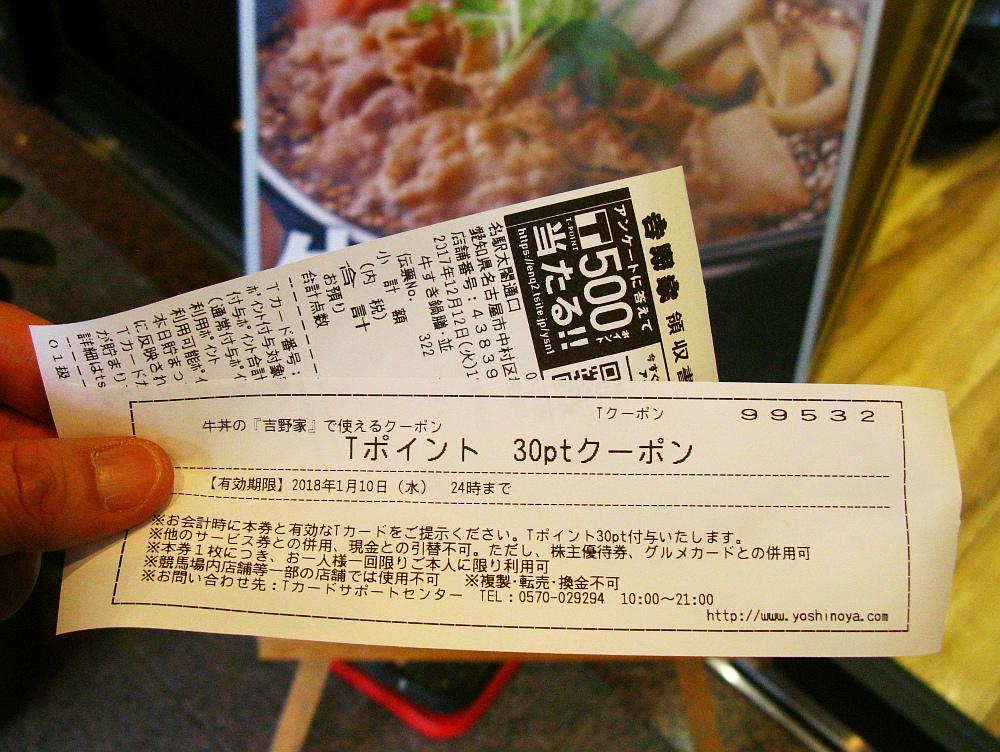 2017_12_12名駅:吉野家 名駅太閤通口店 牛すき鍋膳33