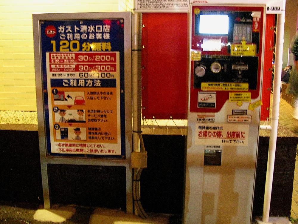 2017_11_10東区:ガスト 清水口店04