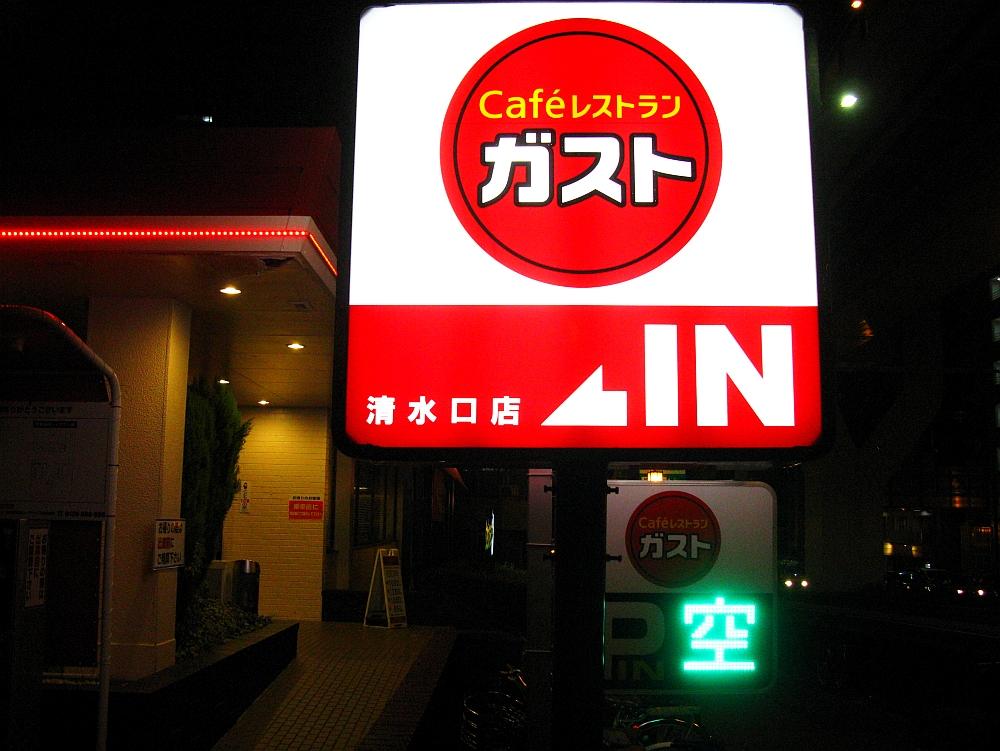 2017_11_10東区:ガスト 清水口店06