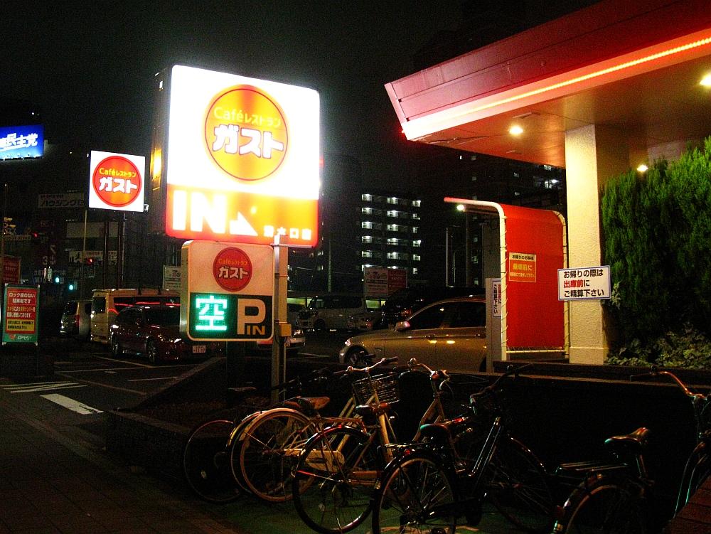 2017_11_10東区:ガスト 清水口店08