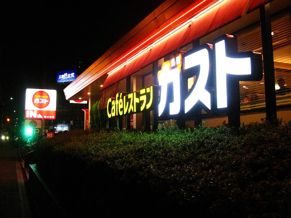 2017_11_10東区:ガスト 清水口店10