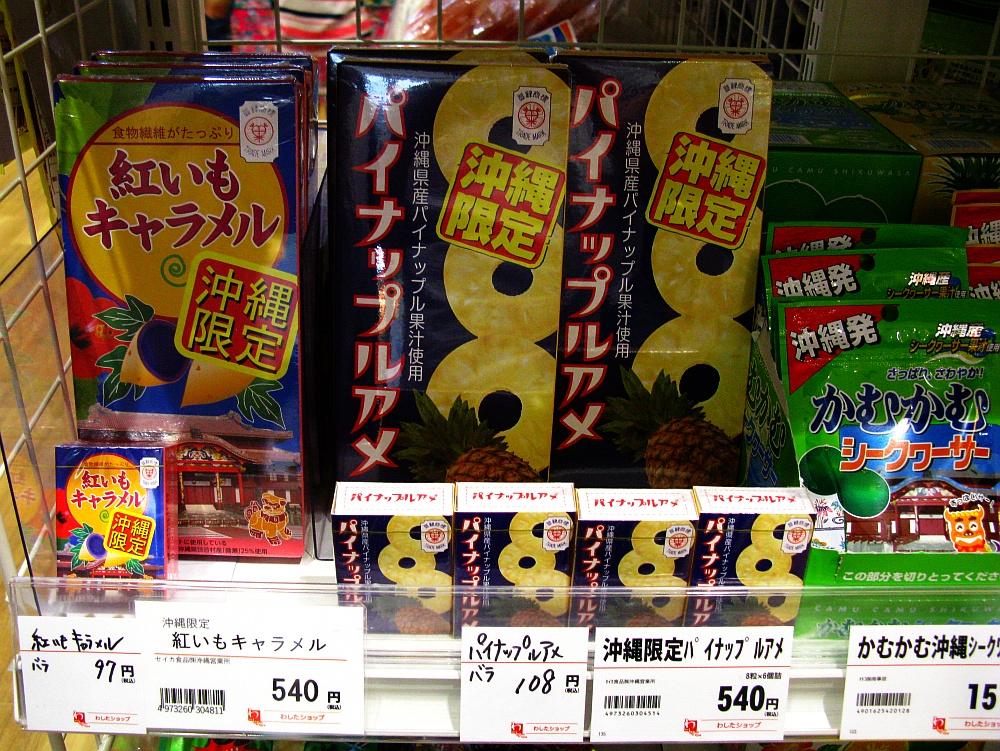 2015_04_26イオン茶屋町:- (18)