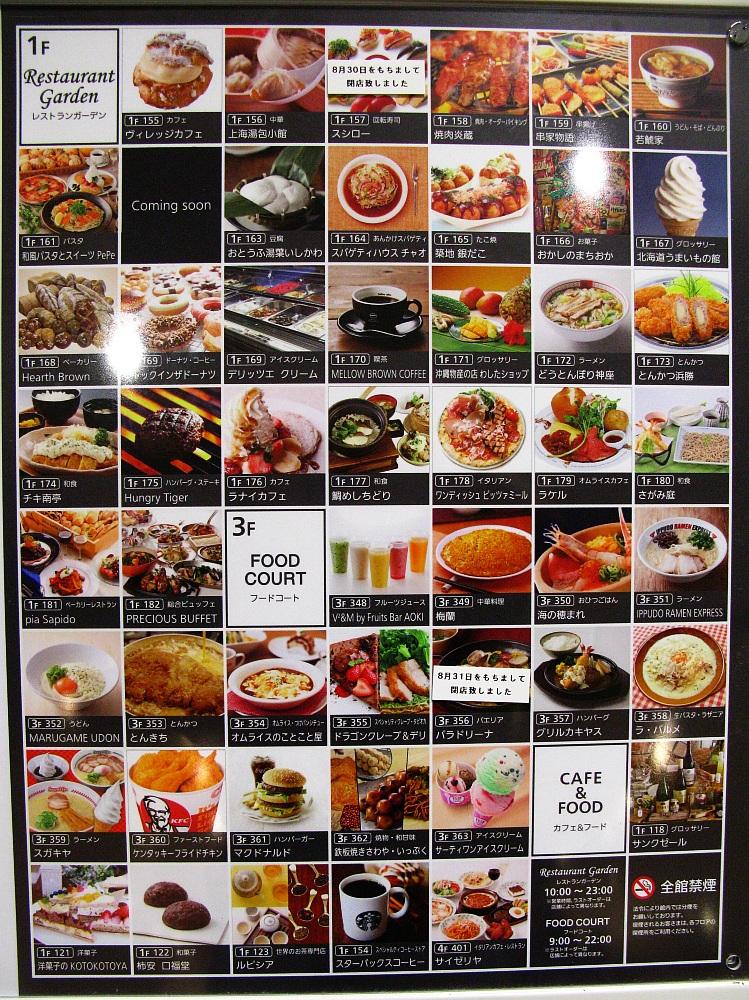 2015_09_05イオン茶屋町 (3)