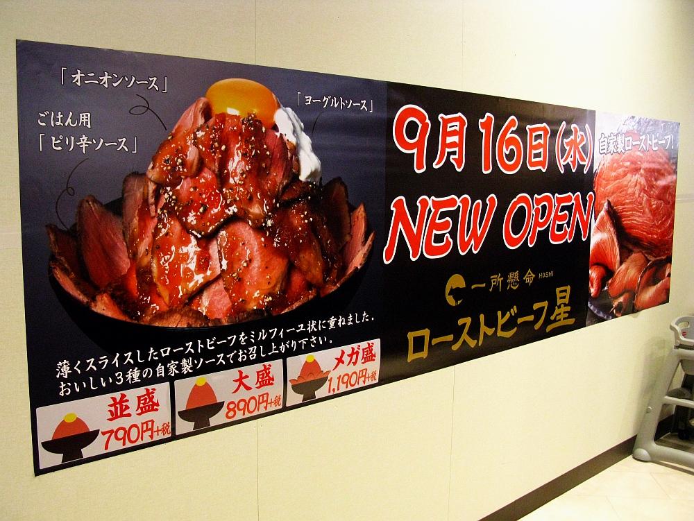 2015_09_05イオン茶屋町 (4)