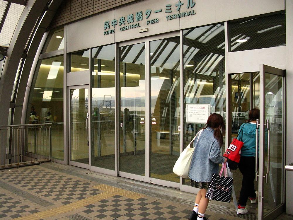 2014_04_29 H 呉:呉中央桟橋ターミナル09