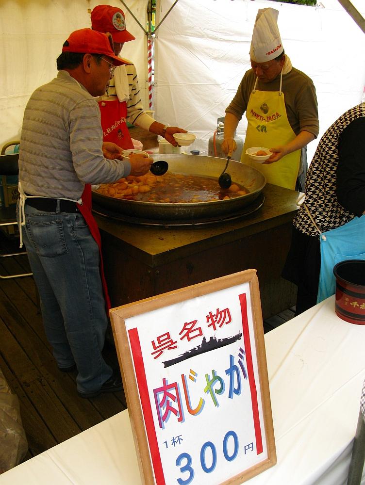 2014_04_29 C 呉:港まつり 肉じゃが07
