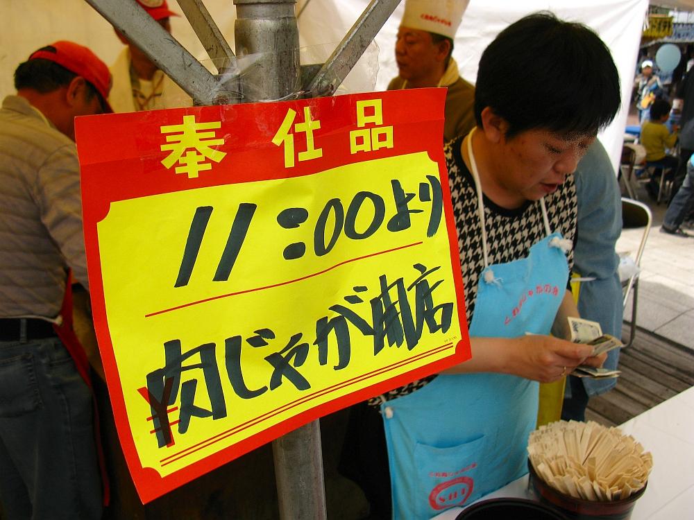 2014_04_29 C 呉:港まつり 肉じゃが08