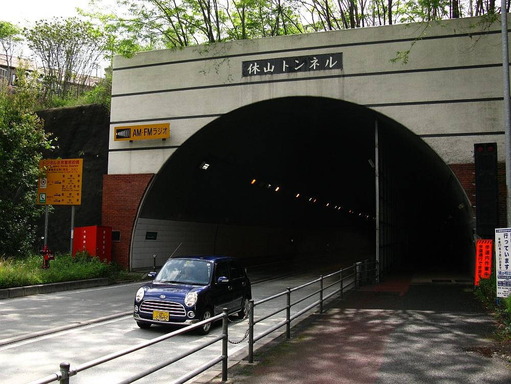 2014_04_29 A 呉:休山トンネル10
