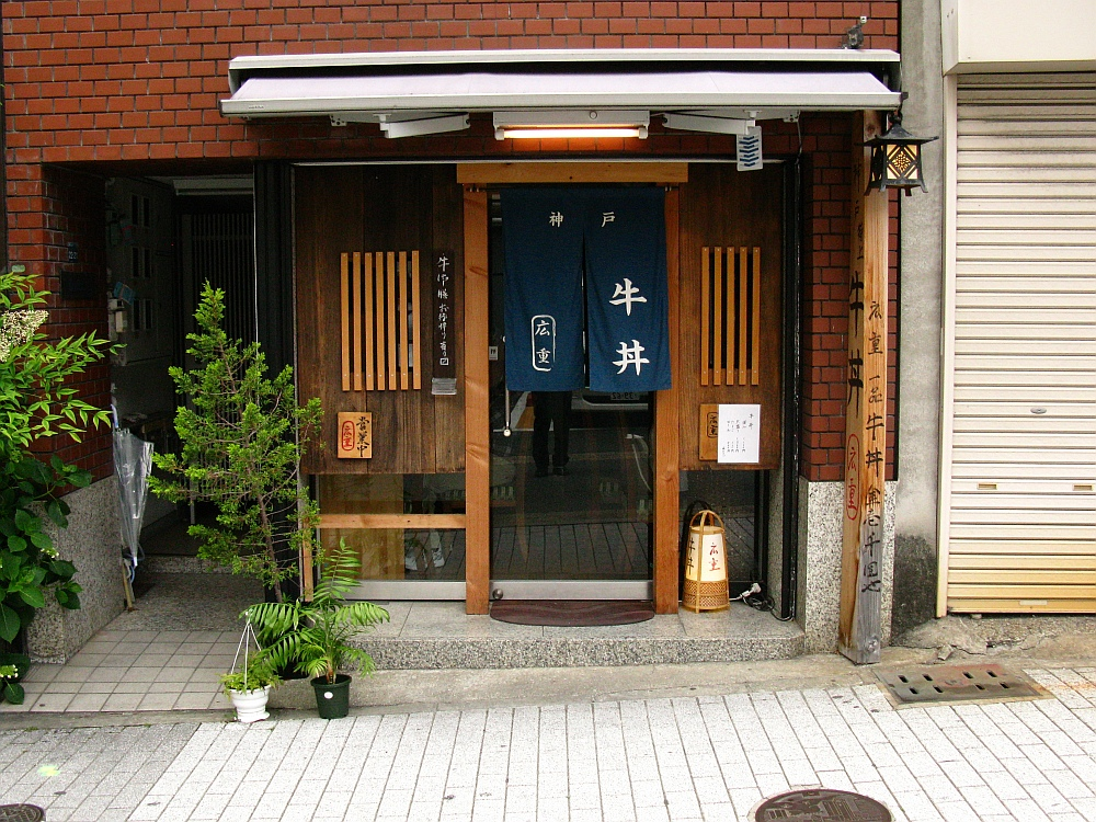 2014_05_23 神戸三宮:牛丼 広重03