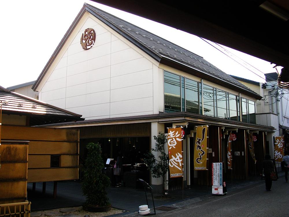 2017_11_05千代保稲荷神社(おちょぼさん):田中物産漬物本舗しおのくら01