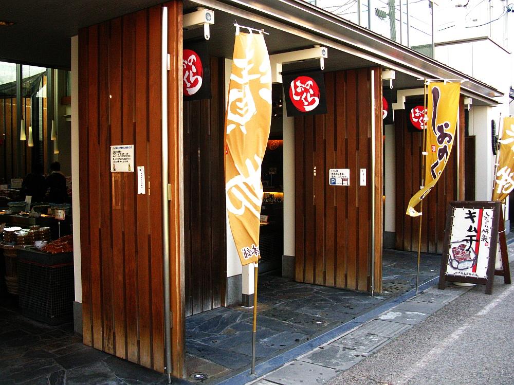 2017_11_05千代保稲荷神社(おちょぼさん):田中物産漬物本舗しおのくら03