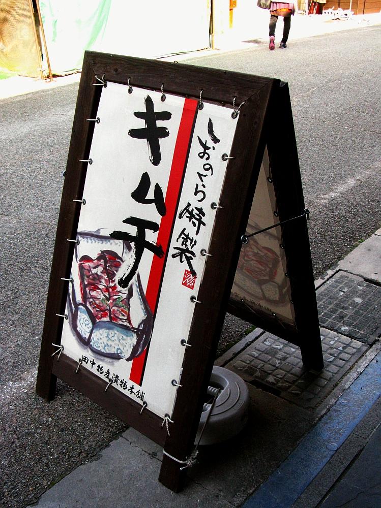 2017_11_05千代保稲荷神社(おちょぼさん):田中物産漬物本舗しおのくら05