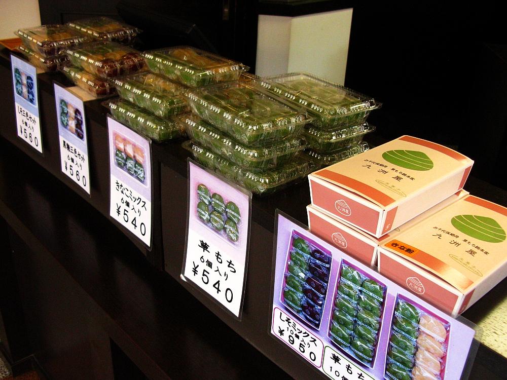 2017_11_05千代保稲荷神社(おちょぼさん):草もち総本家 九洲屋11