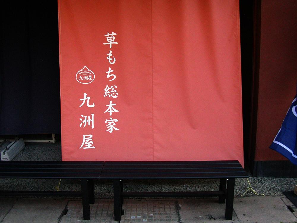 2017_11_05千代保稲荷神社(おちょぼさん):草もち総本家 九洲屋14
