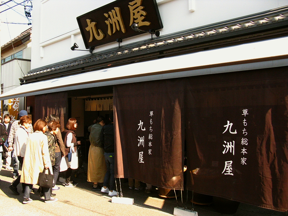 2017_11_05千代保稲荷神社(おちょぼさん):草もち総本家 九洲屋34
