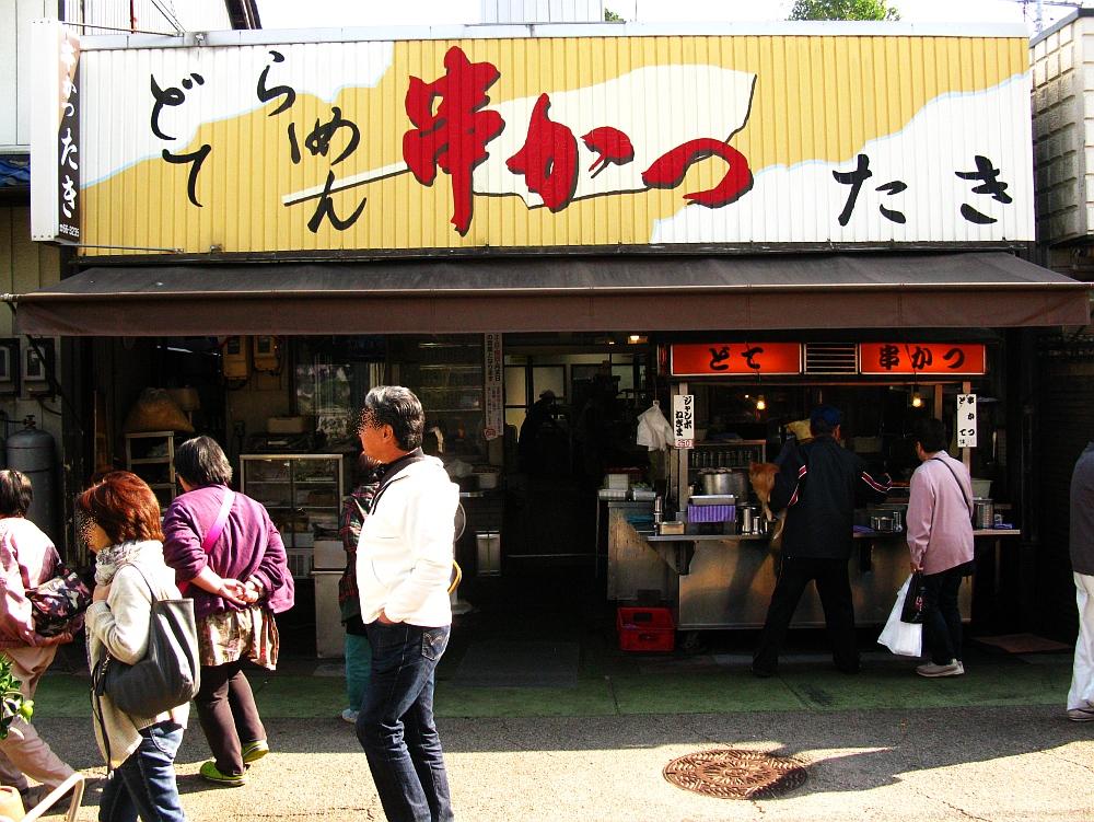 2017_11_05千代保稲荷神社(おちょぼさん):串かつ たき02