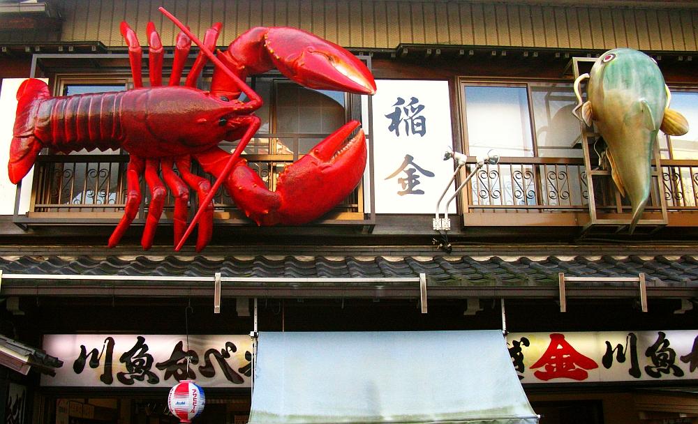2017_11_05千代保稲荷神社(おちょぼさん):川魚なべ料理 稲金04