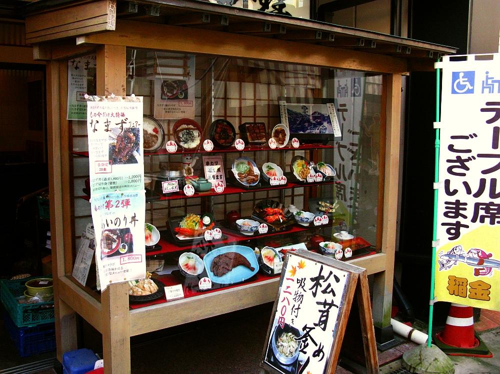 2017_11_05千代保稲荷神社(おちょぼさん):川魚なべ料理 稲金11