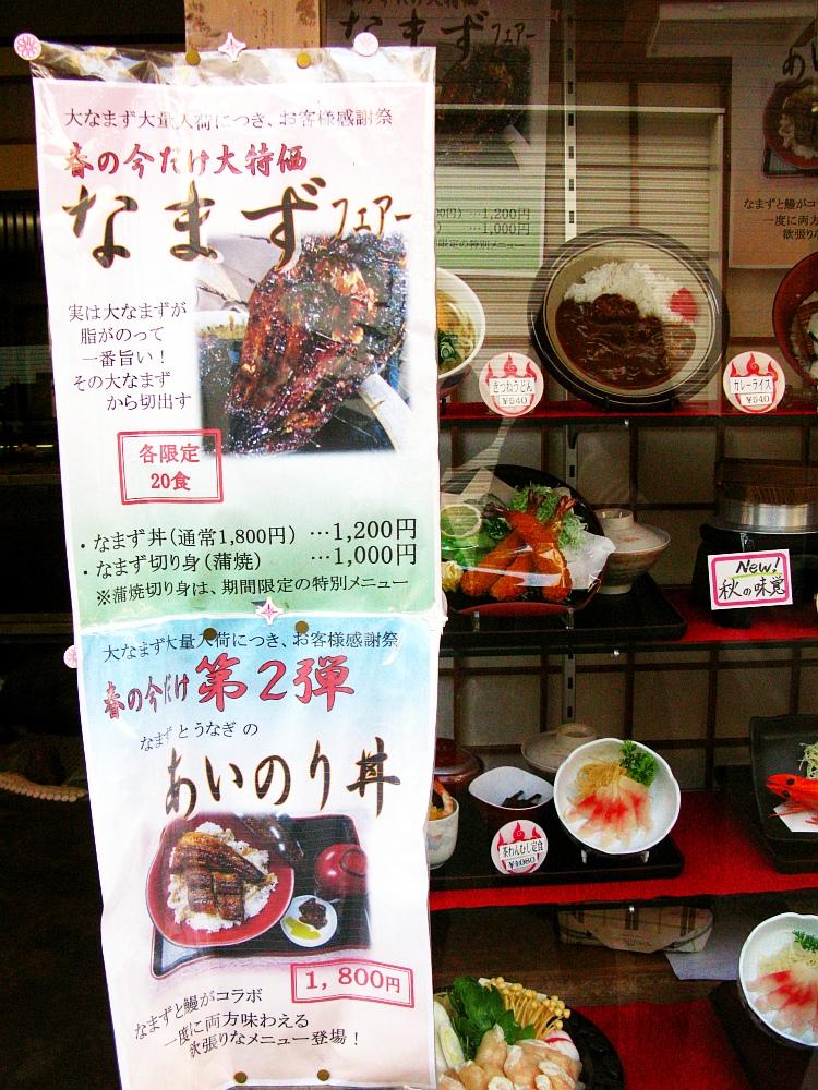 2017_11_05千代保稲荷神社(おちょぼさん):川魚なべ料理 稲金12